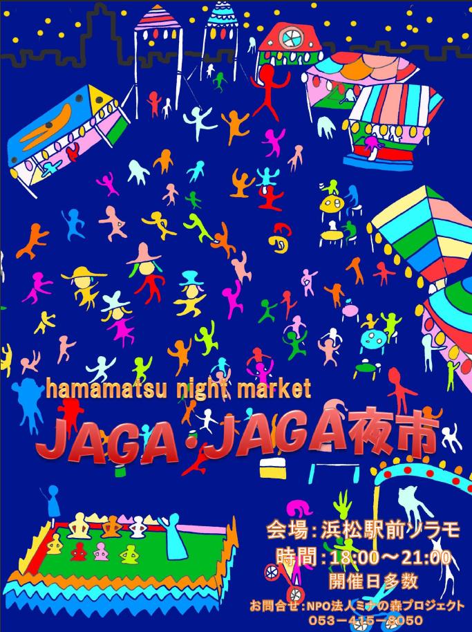 1605jaga-Image3-680