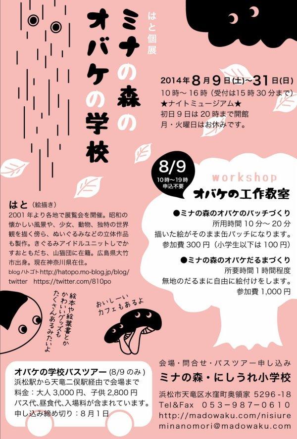 2014obakeura_600