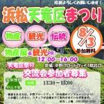 nakanoflier-01-01-01_700