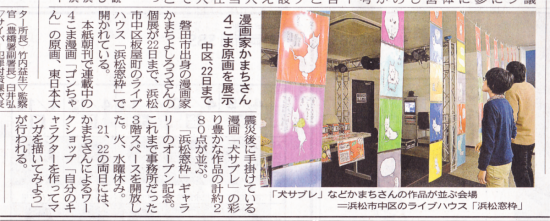 150319shizuoka-kamachi-550